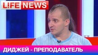 Диджей Виктор Строгонов стал преподавателем