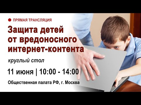 Защита детей от вредоносного интернет-контента