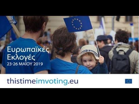 Κάρτα Μέλους : Ευρωεκλογές – Μπαίνοντας στο κλίμα  (26/01/2019)