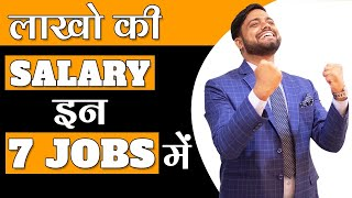 3 Lakh Rupees Per Month Salary | Top 7 Highest Paying Job In India | Best Salary || Best Career Jobs