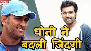 जानिए कैसे M S Dhoni ने बदली Rohit Sharma की Life