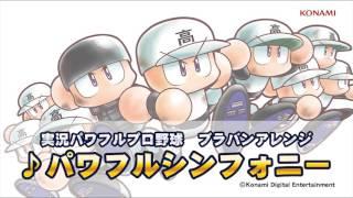 パワプロ曲で高校野球を応援しよう!「パワフルシンフォニー」