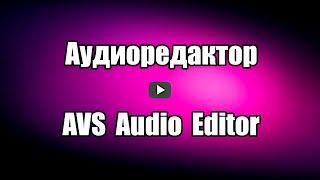 Лучший аудиоредактор AVS Audio Editor на русском языке для  улучшения качества аудио файлов, обработки звука, удаления шума в  аудио, и других эффектов.  Скачать аудиоредактор AVS Audio Editor: