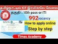 Integral coach factory 2019 How to apply online Times Academy
