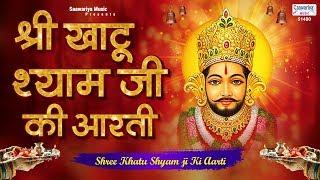 श्री खाटू श्याम जी की आरती !
