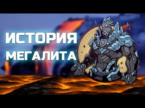 Shadow Fight 2 История Мегалита