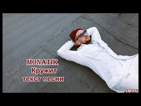 MONATIK - Кружит (Текст Песни)