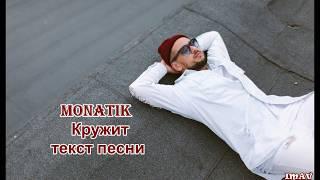 MONATIK   Кружит (Текст Песни)