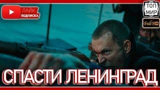 Спасти Ленинград → Русский трейлер - Тизер 🔥 HD - 4К 🔥
