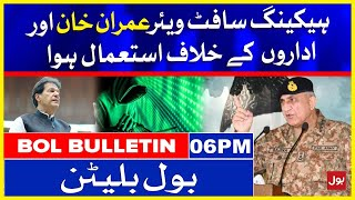Indian Hacking software was used against Imran Khan   BOL News Bulletin   6:00 PM   19 July 2021