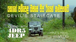 DEVIL'S STAIRCASE JOURNEY WITH 4DR5 JEEP   යකාගේ පඩිපෙළ ඔස්සේ කළුපහනට ජිප් රියෙන්   Travel VLOG