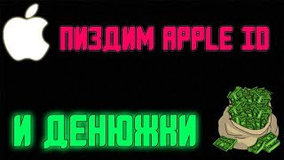 Новый способ украсть Apple ID и деньги!