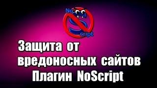 Защита от вредоносных сайтов. Плагин NoScript это расширение для браузеров Firefox, Chrome и на базе Chromium браузеров, которое защищает от скриптов, вредоносных и мошеннических сайтов.  Скачать плагин NoScript для браузеров Firefox,