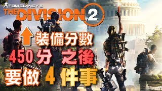 【The Division 2】Raise Gear Score , 4 Things to do after reaching 450 Score !!|PS4|XBOX | PC