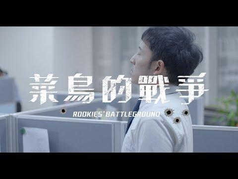 卓越 - 微電影【菜鳥的戰爭】