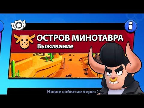РЕЖИМ ОСТРОВ МИНОТАВРА БРАВЛ СТАРС   BRAWL STARS