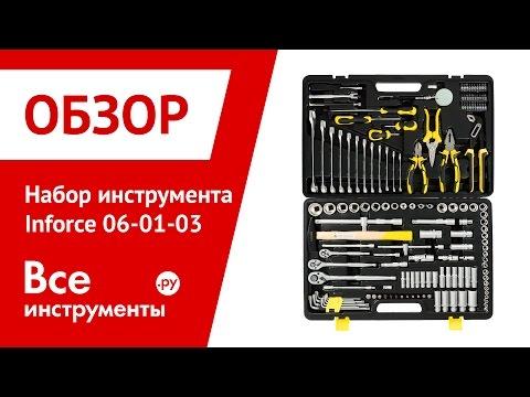 Обзор набора инструментов Inforce 06-01-03 (компания ВсеИнструменты.ру)