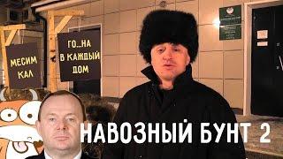 Навозный бунт продолжается (скандал в Новосибирской области)?