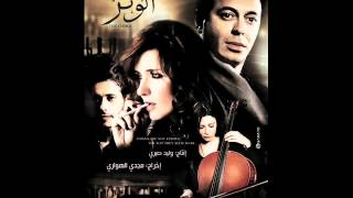 "تحميل اغاني El-Watar Sound Track "" High Quality "" MP3"