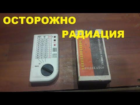 """Обзор Индикатор гамма излучения """"ELTEZ 902"""""""