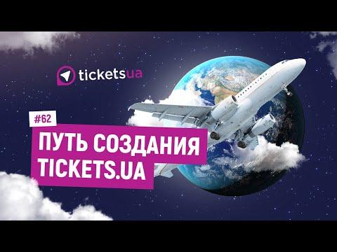 Как заработать на продаже авиабилетов! Tickets.ua, Сергей Кравец.