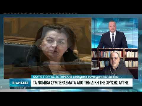 Συνέντευξη του καθηγητή Συνταγματικού Δικαίου Γ. Σωτηρέλη | 14/10/2020 | ΕΡΤ