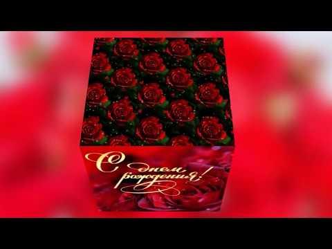 С днем рождения! Миллион алых роз по французски