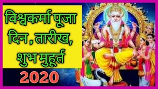 विश्वकर्मा पूजा 2020 शुभ मुहूर्त !! तारीख !! दिन !! शुभ मुहूर्त !! VISHWAKARMA PUJA Shubh Muhurat  IMAGES, GIF, ANIMATED GIF, WALLPAPER, STICKER FOR WHATSAPP & FACEBOOK