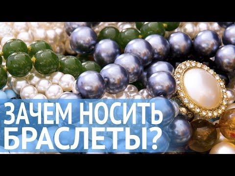 Для чего носить браслеты из натуральных камней? Как подобрать себе камни и правильно носить браслеты