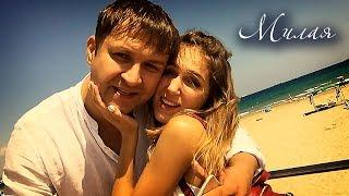 Дмитрий Прянов - Милая ( Official Video 2016 )