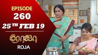 ROJA Serial | Episode 260 | 25th Feb 2019 | Priyanka | SibbuSuryan | SunTV Serial | Saregama TVShows