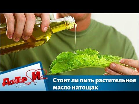 Стоит ли пить растительное масло натощак | Доктор И