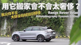 幫神秘女星搬家 用Land Rover Range Rover Velar SVAutobiography Dynamic Edition