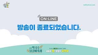 춘천막국수닭갈비축제TV 라이브커머스