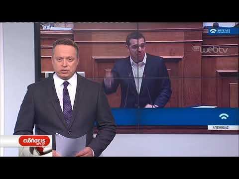 Τίτλοι Ειδήσεων ΕΡΤ3 19.00 | 18/01/2019 | ΕΡΤ
