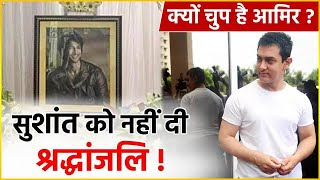 Why Aamir Khan Didn't Pay Any Tribute To Sushant Singh Rajput? Know Truth