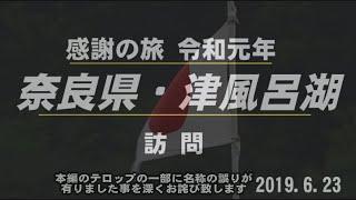 012 会長の「全国縦断感謝の旅‼」奈良県・津風呂湖訪問 Go!Go!NBC!