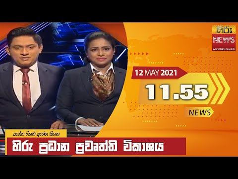 Hiru News 11.55 AM | 2021-05-12