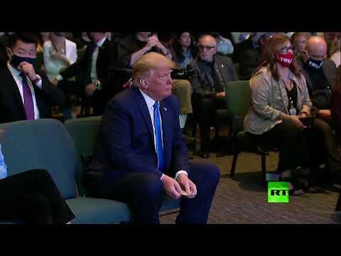 الكاميرا ترصد ترامب في مشهد غير مألوف (فيديو)