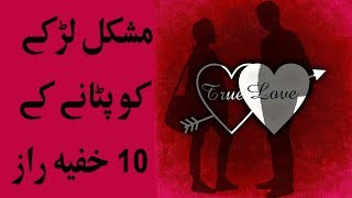 10 Secrets To Make A Difficult Man Fall In Love in Urdu & Hindi