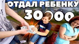 ЧТО КУПИТ МАЛЕНЬКИЙ РЕБЕНОК НА 30000 РУБЛЕЙ