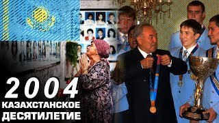 Казахстан в 2004 году. Олимпиада и школа в Беслане