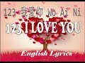 123 I Love You (123 我愛你 Wo Ai Ni) English Ly