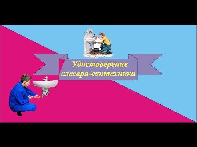 Удостоверение корочка слесаря-сантехника