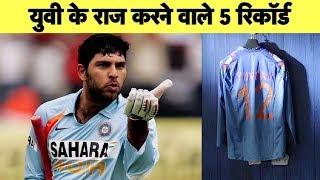 Yuvraj के 5 दमदार रिकॉर्ड जिन पर हर क्रिकेट फैन को गर्व है | #YuvrajSinghRetirement | Sports Tak