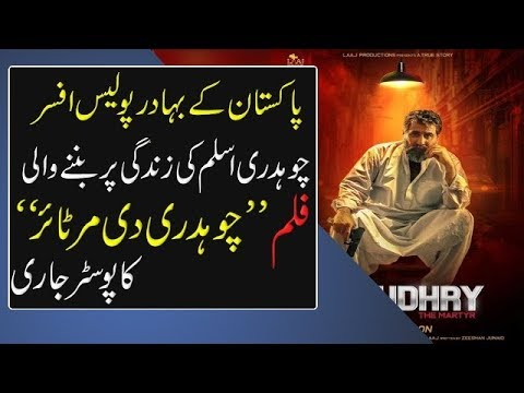 First Look Chaudhry Aslam's Biopic Leaves Viewers Stunned | Channel 9