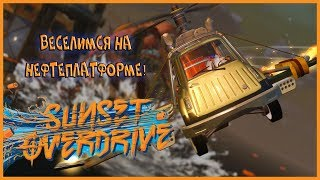 Веселимся на нефтеплатформе! ► Sunset Overdrive [ФИНАЛ]
