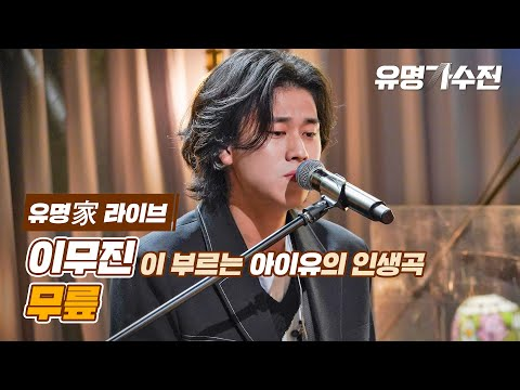 이무진(LEE MU JIN) - 무릎