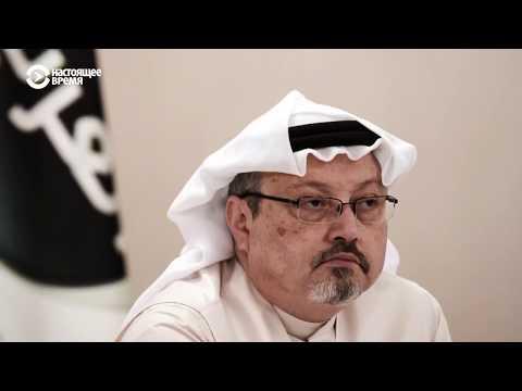 Расследование убийства в консульстве Саудовской Аравии в Стамбуле