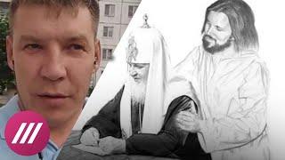 За мем с патриархом к строителю из Барнаула пришел отряд СОБР. Теперь он «экстремист» и ему грозит т